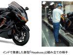 スズキ、新型「Hayabusa(ハヤブサ)」