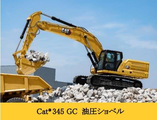 キャタピラージャパン、大型油圧ショベル「345GC」