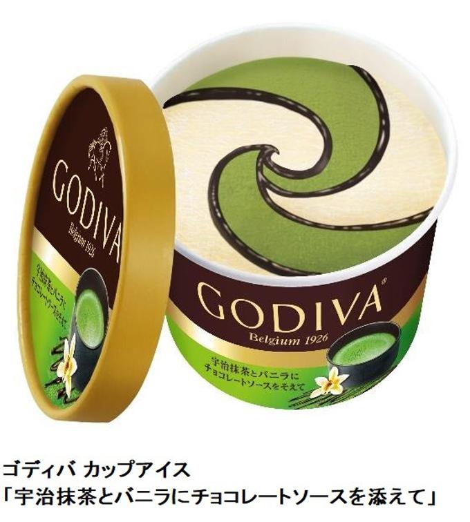 ゴディバ、「ゴディバ カップアイス『宇治抹茶とバニラにチョコレートソースを添えて』」
