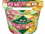 森永乳業、「森永アロエ&ヨーグルト2種の桃」