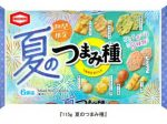 亀田製菓、8種のミックス米菓「夏のつまみ種」