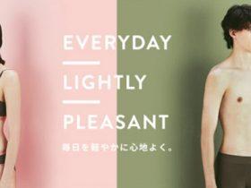 グンゼ、BODY WILDから男女の枠を超えて使いやすいフラットなデザインのペアアイテム「CROSSOVER」