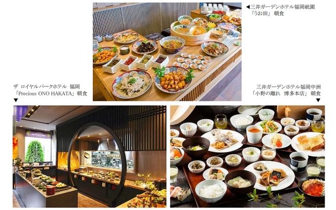 三井不動産ホテルマネジメントとロイヤルパークホテルズ、博多エリアの3ホテル共同企画として朝食食べ比べができるプラン