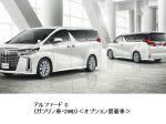 """トヨタ、アルファード/ヴェルファイアを一部改良するとともにアルファード特別仕様車 S""""TYPE GOLD II"""""""