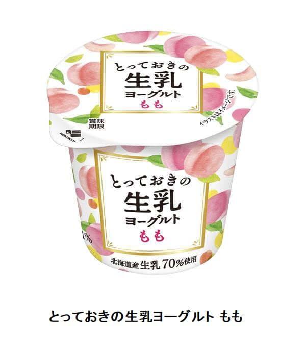 北海道乳業、「とっておきの生乳ヨーグルト もも」