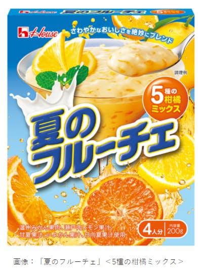 ハウス食品、「夏のフルーチェ」<5種の柑橘ミックス>