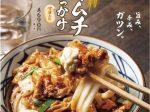 丸亀製麺、「豚キムチぶっかけうどん」