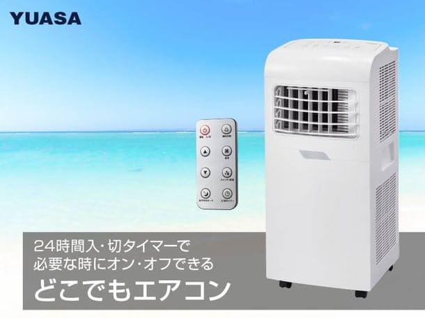 ユアサプライムス、移動させて使えるエアコン「どこでもエアコン」の大型ワイド送風タイプ2種類