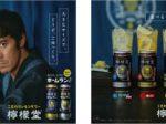 コカ・コーラシステム、こだわりレモンサワー専門ブランド「檸檬堂(れもんどう)」の2フレーバーから500ml缶
