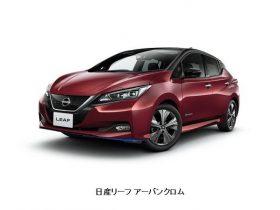 日産自、電気自動車「日産リーフ」を一部仕様向上するとともに新グレード「日産リーフ アーバンクロム」