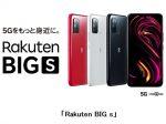 楽天モバイル、5G対応のオリジナルスマートフォン「Rakuten BIG s」