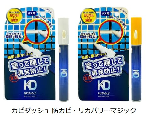 リベルタ、浴室のカビ取り剤「カビダッシュ」シリーズより「カビダッシュ 防カビ・リカバリーマジック」2色