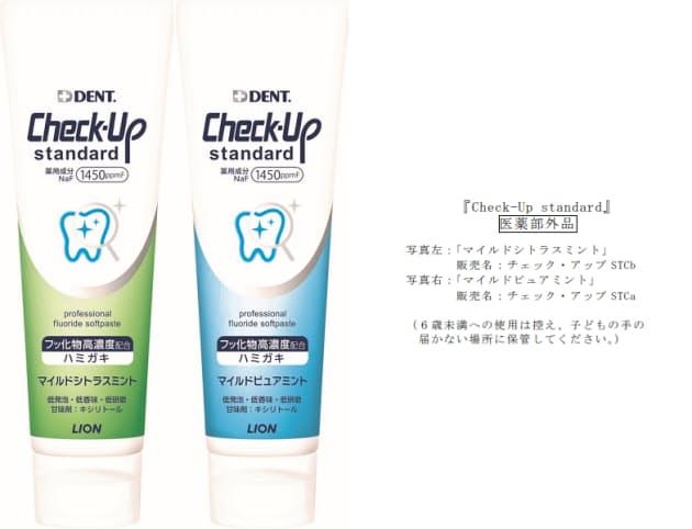 ライオン歯科材、う蝕予防歯磨剤「CheckUp standard」から「マイルドシトラスミント」の香味