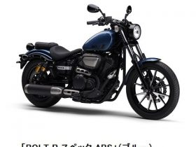 ヤマハ発動機、クルーザーモデル「BOLT Rスペック ABS」の2021年モデル