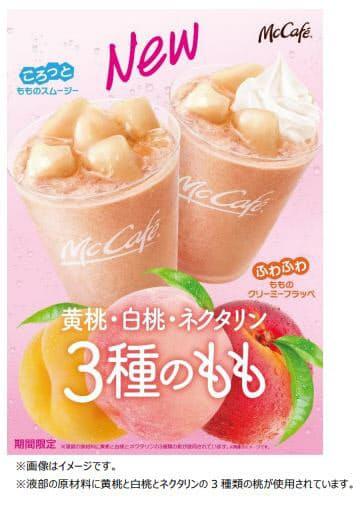 日本マクドナルド、「McCafe by Barista」併設店舗にて3種のももの果汁を使用したドリンク
