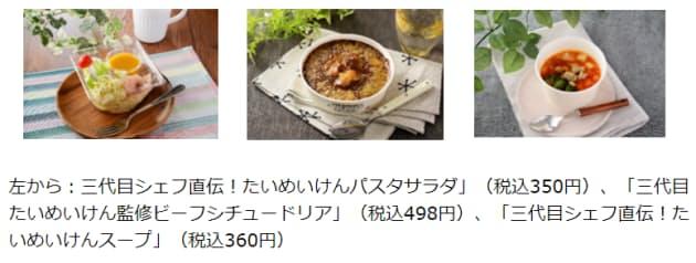 ローソン、老舗洋食屋「たいめいけん」とのコラボ商品3品発売