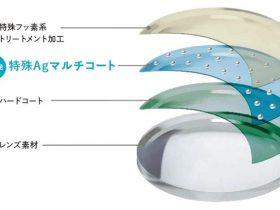 愛眼、「鉄壁レンズ アイガンUV420シリーズ」から抗菌コート仕様のレンズ「アイガンUV420コウキンAg」