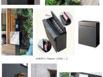 パナソニック、投函口7.4cmのポスト「Pakemo」と専用エントランスポール「Archi Frame」Jタイプ
