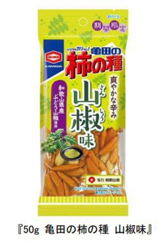 亀田製菓、「50g 亀田の柿の種 山椒味」