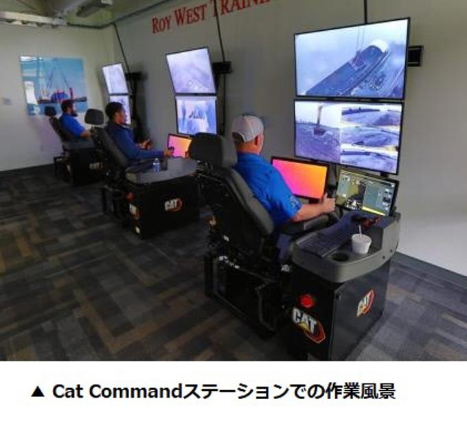 キャタピラージャパン、Cat次世代マシン用の遠隔操作テクノロジ「Cat Commandステーション」