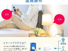 サンワサプライ、スマートフォンで家電を「遠隔操作」できるスマートプラグ