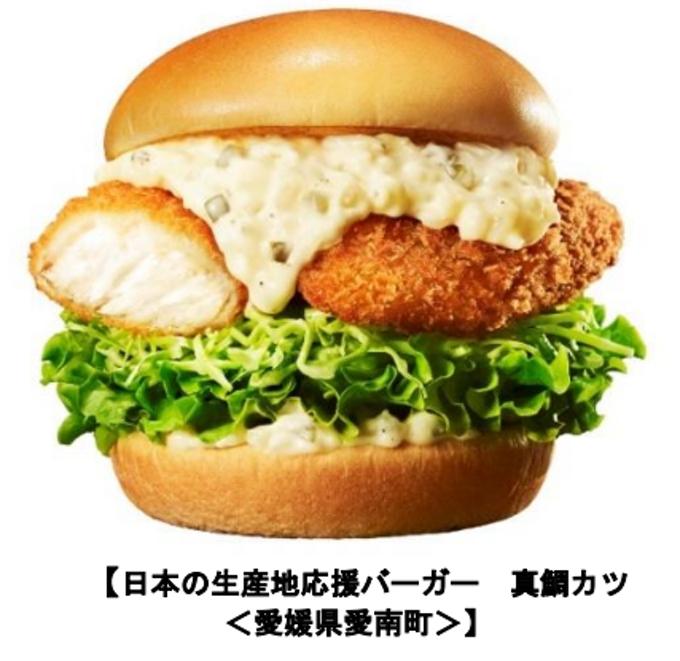 モスフードサービス、「日本の生産地応援バーガー 真鯛カツ<愛媛県愛南町>」