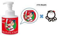 シャボン玉石けん、広島東洋カープとコラボレーションした「手洗いせっけんバブルガード」