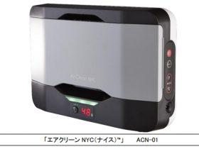 ナカヨ、業務用小型オゾン発生器「エアクリーン NYC(ナイス)」