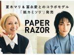 貝印、夏木マリさん・冨永愛さんとのコラボレーションデザインの「紙カミソリ」