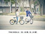 ヤマハ発動機、電動アシスト自転車「PAS SION-U(パス シオンユー)」の2021年モデル
