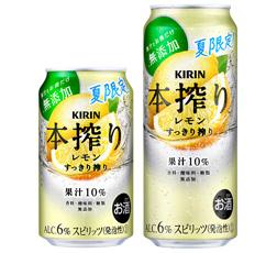 キリン、「キリン 本搾り™チューハイ レモン すっきり搾り(期間限定)」