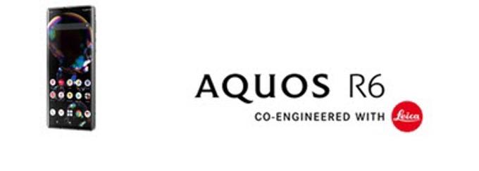 シャープ、5G対応スマートフォン「AQUOS R6」