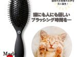 猫壱、SNS猫壱アンケートを元に開発した国産・多機能「猫用ブラシ」(抜け毛とり・艶出し)