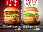 モスフードサービス、ハンバーガー「海老カツ オマールソース」