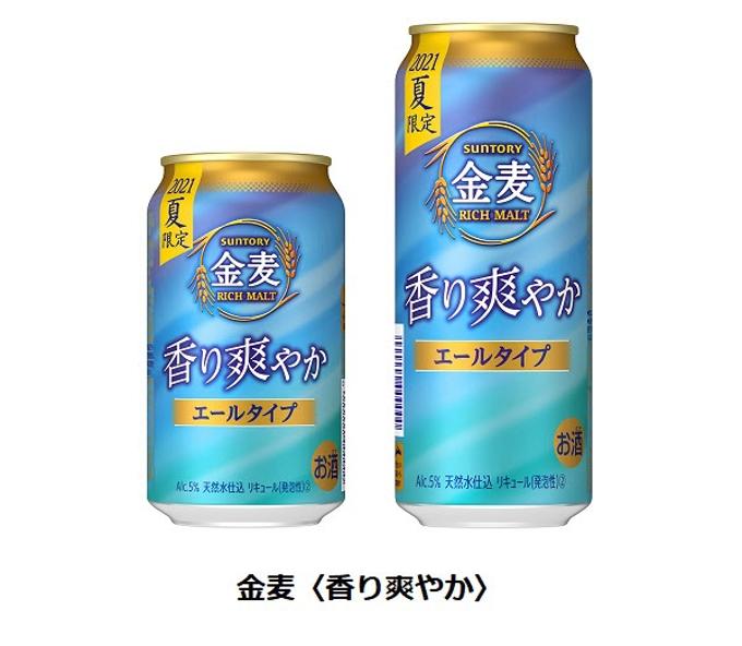 サントリービール、「金麦〈香り爽やか〉」