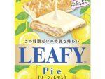 森永製菓、森永ビスケットシリーズから「リーフィ<レモン>」