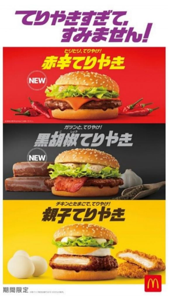 日本マクドナルド、「赤辛てりやき」「黒胡椒てりやき」など「てりやき」5商品