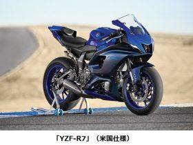 ヤマハ発動機、スーパースポーツモデルのバイク「YZF-R7」