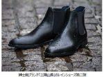 三陽商会、紳士靴ブランド「三陽山長」からサイドゴアブーツタイプのレインシューズ「防水 誠十郎(せいじゅうろう)」