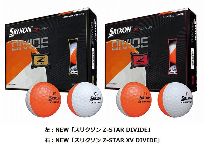 ダンロップスポーツ、ゴルフボール「NEW『スリクソン Z-STAR DIVIDEシリーズ』」の新色