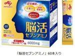 味の素、機能性表示食品「脳活セブンアミノ」