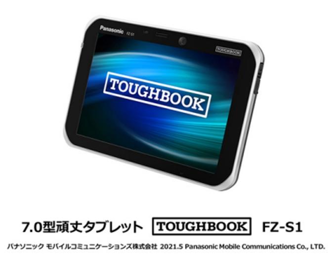 パナソニック、7.0型頑丈タブレット「TOUGHBOOK(タフブック)FZ-S1」