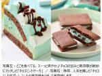 銀座コージーコーナー、「チョコミントケーキ」と「チョコミントサブレ