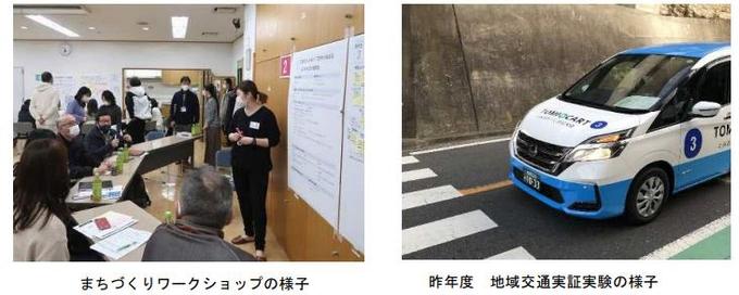 京急電鉄、「みんなの富岡・能見台 丘と緑のまちづくりIMAGE BOOK」