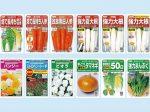 サカタのタネ、絵袋種子「実咲」シリーズから2021年秋の新商品12点