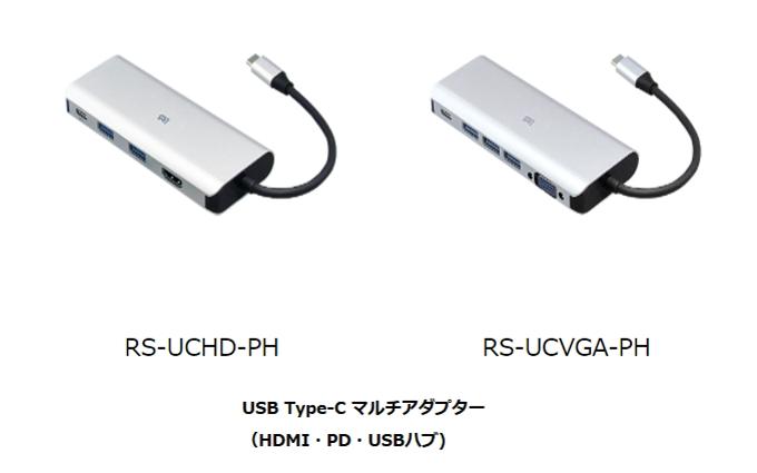 ラトックシステム、ドックタイプの「USB Type-Cアダプター」2製品