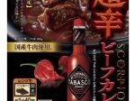 エスビー食品、「TABASCO スコーピオンソース」を使用した「超辛スコーピオンビーフカレー」