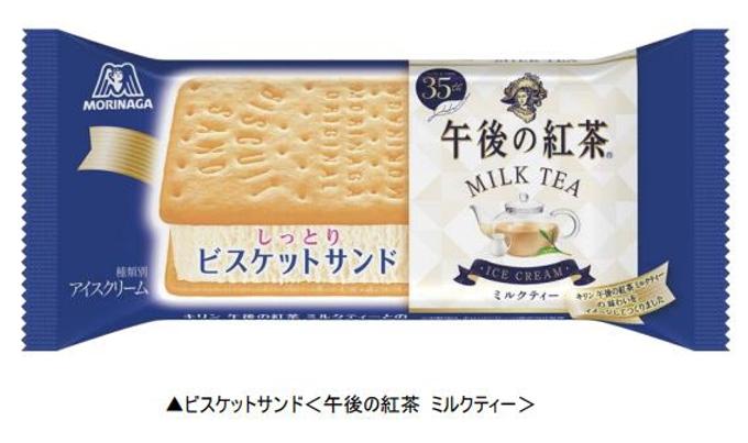 森永製菓、「ビスケットサンド<午後の紅茶 ミルクティー>」
