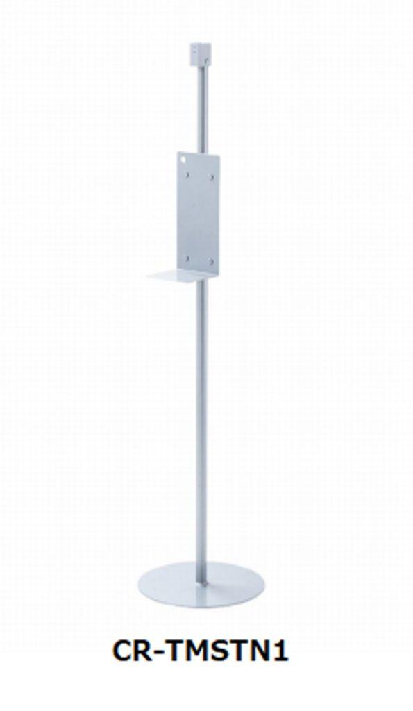 サンワサプライ、体表面温度測定カメラを床へ設置できるようにする専用スタンド「CR-TMSTN1」