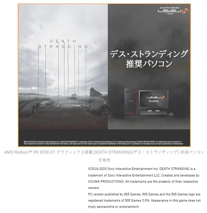 ユニットコム、iiyama PC「LEVEL∞」よりDEATH STRANDING推奨パソコン